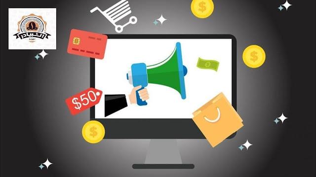 التسويق الإلكتروني والعمل عبر الأنترنت