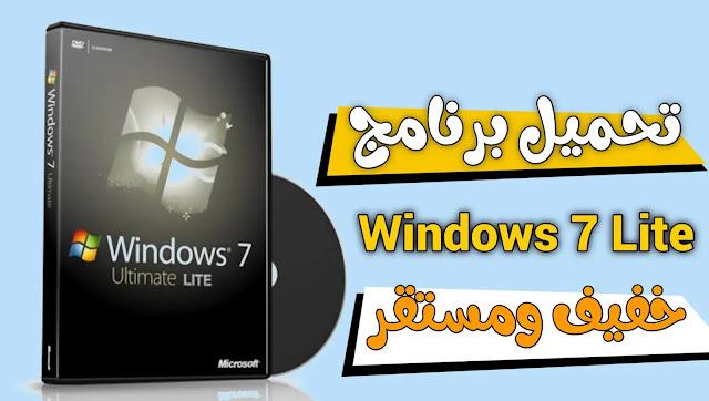 تحميل نسخة ويندوز 7 خفيفة للأجهزة الضعيفة Windows 7 lite