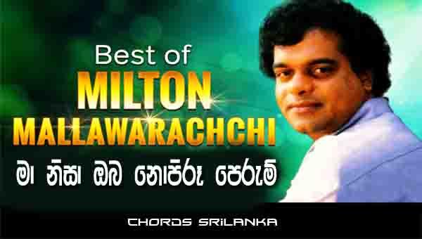 Ma Nisa Oba Nopiru Perum Chords, Milton Mallawarachchi Songs, Ma Nisa Oba Nopiru Perum Song Chords, Milton Mallawarachchi Songs Chords, Sinhala Song Chords,