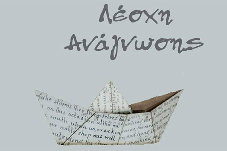 Λέσχη Ανάγνωσης Ενηλίκων στη Δημόσια Κεντρική Βιβλιοθήκη Λάρισας «Κωνσταντίνος Κούμας»