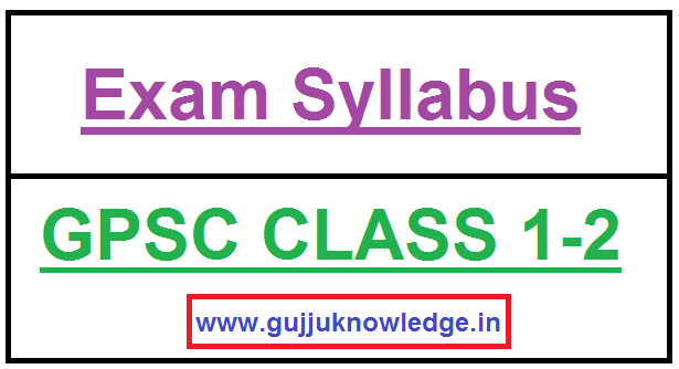 GPSC Class 1 - 2 Latest Preliminary and Main Exam Syllabus.