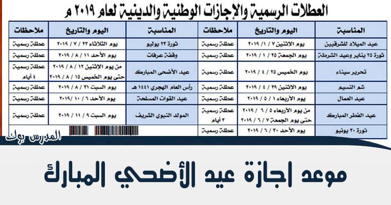 موعد عيد الأضحي 2019 - 1440 ننشر الأجازات والعطل الرسمية 2019