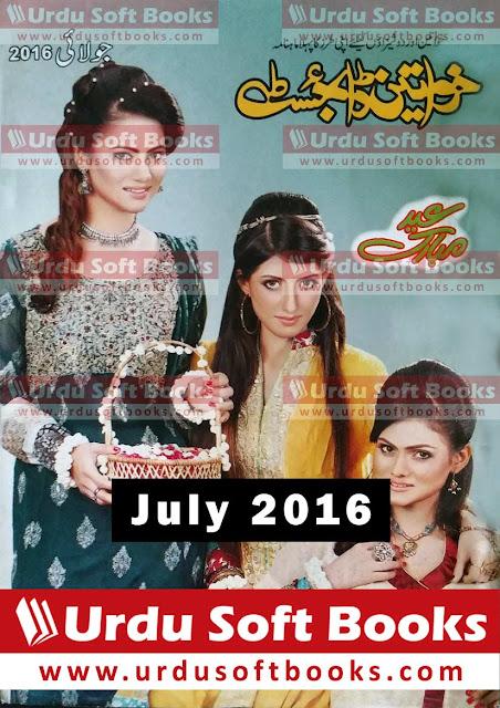 Khawateen Digest July 2016