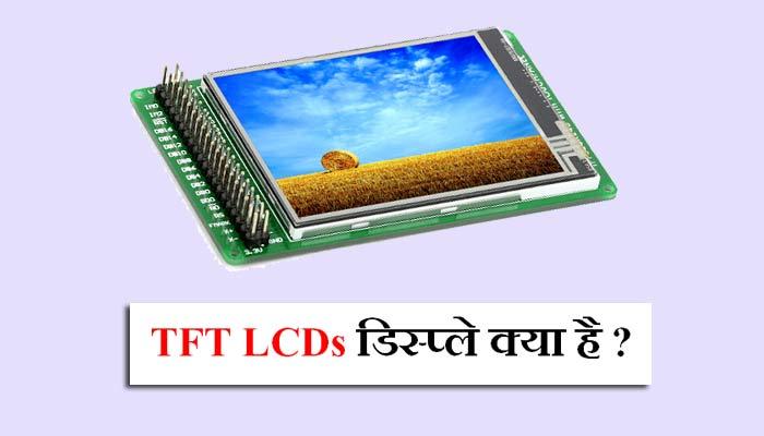 TFT full form in Hindi - टी.एफ.टी क्या होता है ?