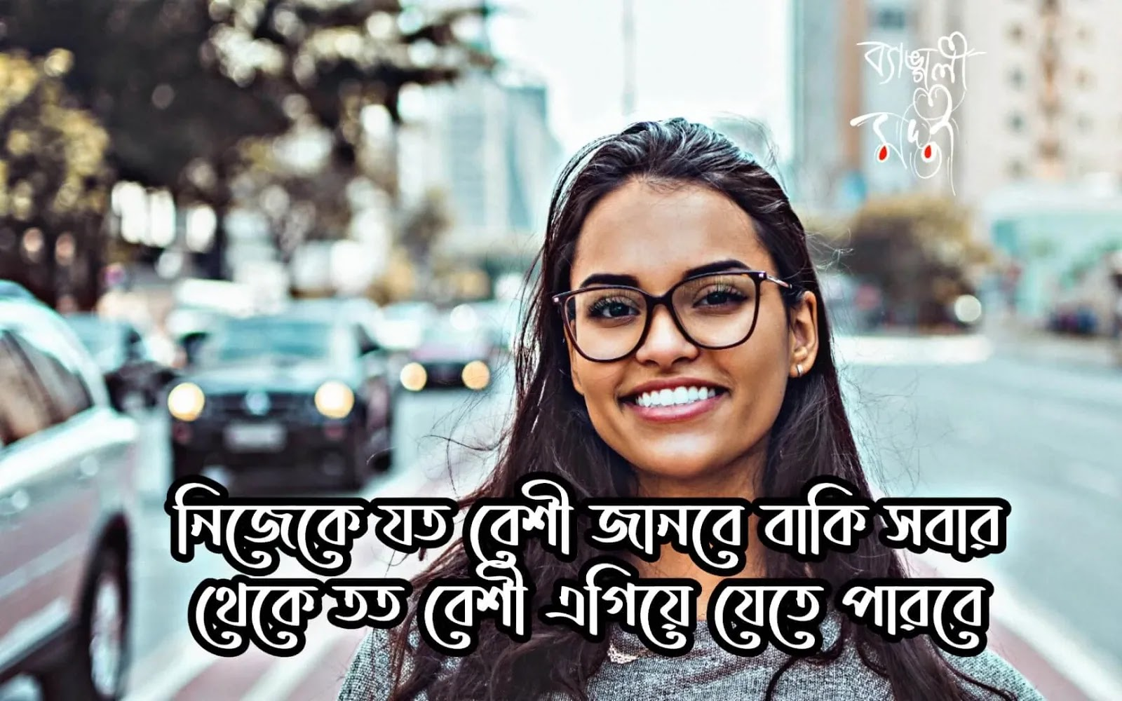 motivational quotes in Bengali