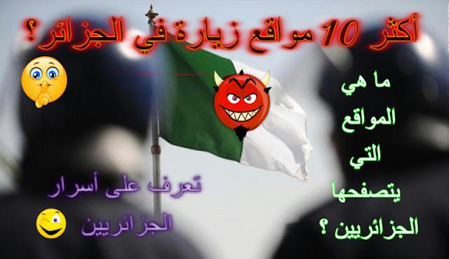 أكثر 10 مواقع زيارة  الجزائر