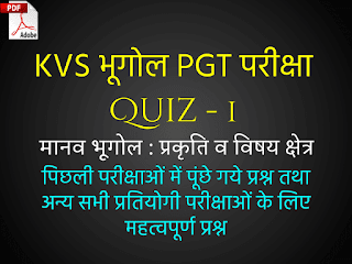 KVS Geography PGT Exam Quiz -1 ( मानव भूगोल )
