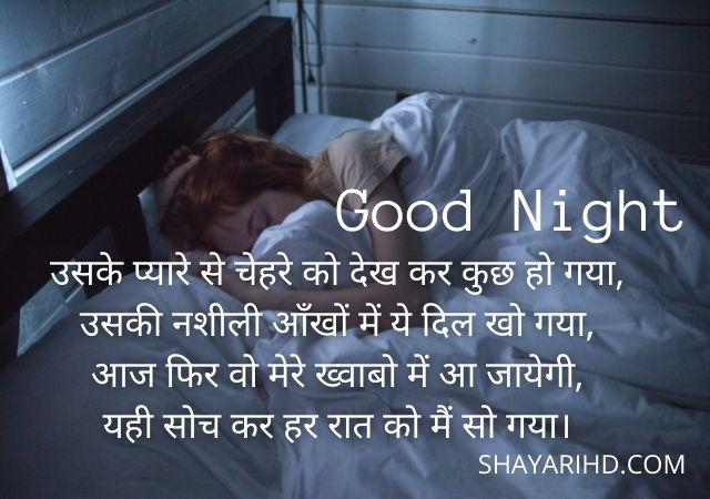 Good Night Shayari Image In Hindi Hd | Good Night Quotes | Good Night Love Images In Hindi