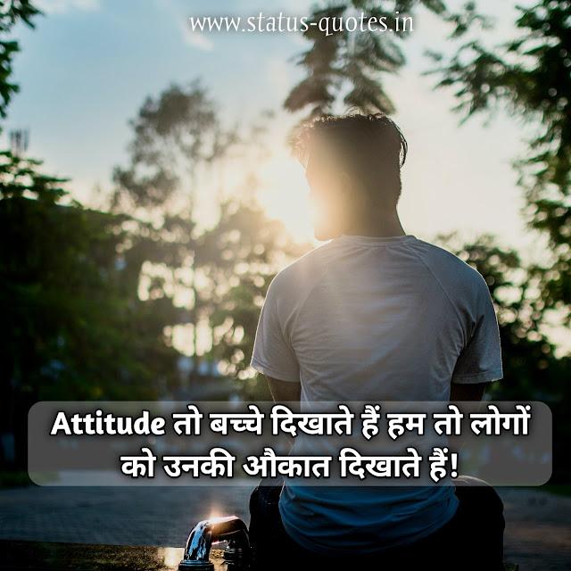 100+ Attitude Status For Boys In Hindi For Whatsapp  2021 |Attitude तो बच्चे दिखाते हैं हम तो लोगों को उनकी औकात दिखाते हैं!