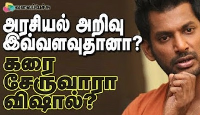 Less Political Knowledge! – Can Success Vishal?