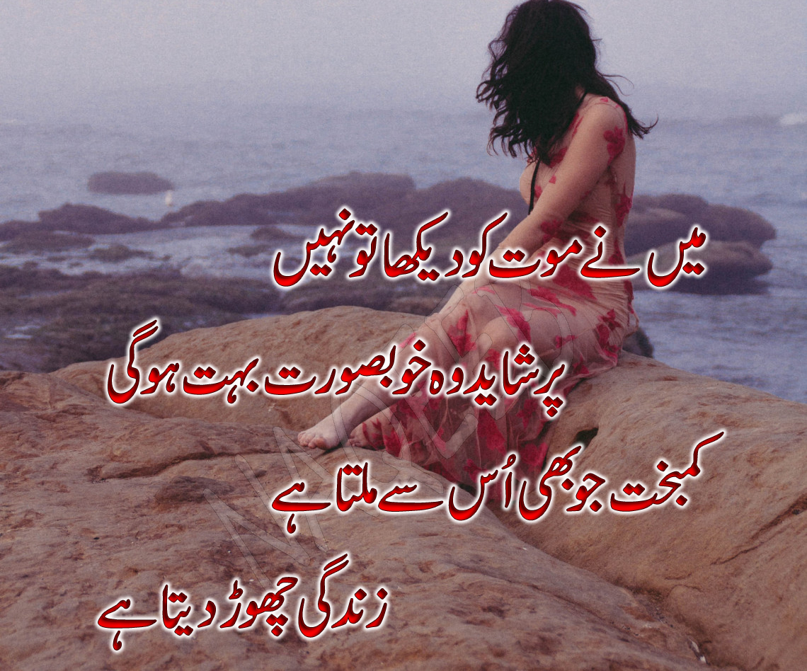 Urdu poetry or shayari: 4 line urdu poetry pics