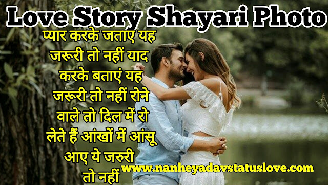 love story shayari photo ,love story shayari photo hd download
