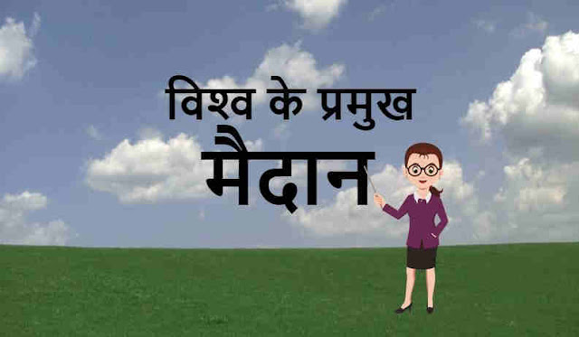 plains word meaning in hindi, Plain meaning in Hindi, words to describe plains, plains word meaning in hindi, Plain meaning in Hindi, words to describe plains, maidan trick, maidan in world map, maidan ka trick, pramukh maidan, ghas ke maidan, bharat ke ghas ke maidan, bharat ke pramukh maidan