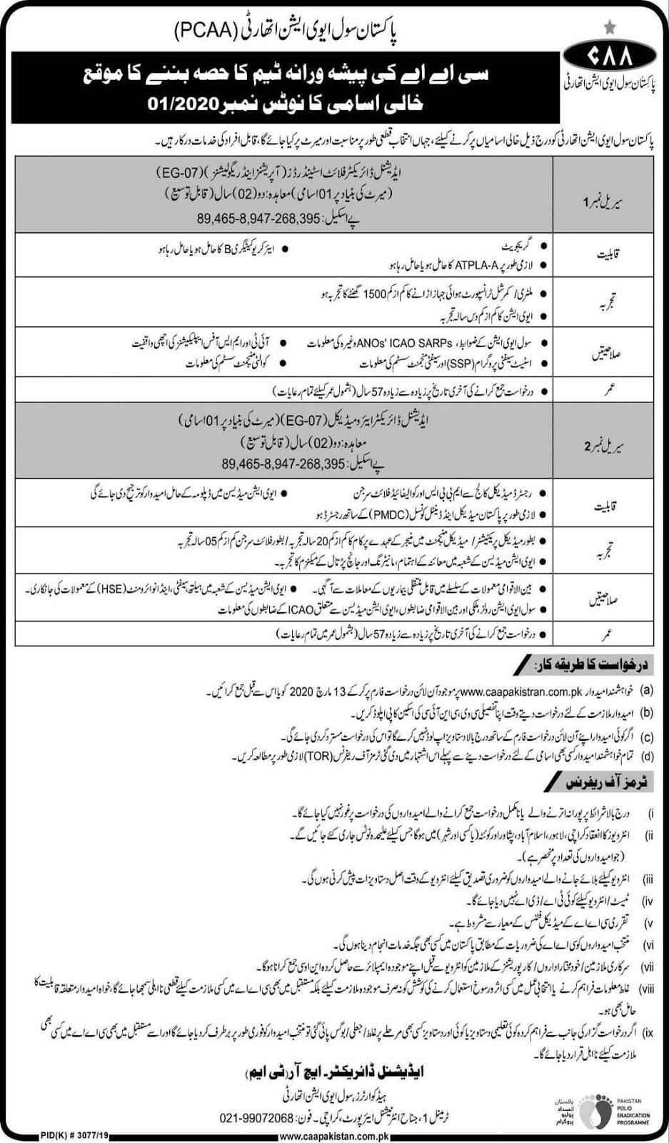 Salary Starts from 89,465/- in Pakistan Civil Aviation Authority PCAA Karachi Jobs 2020