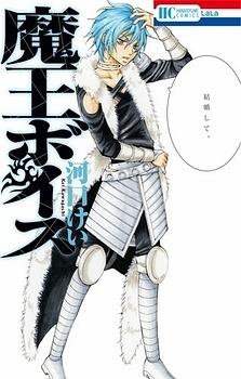 Maou Voice Manga