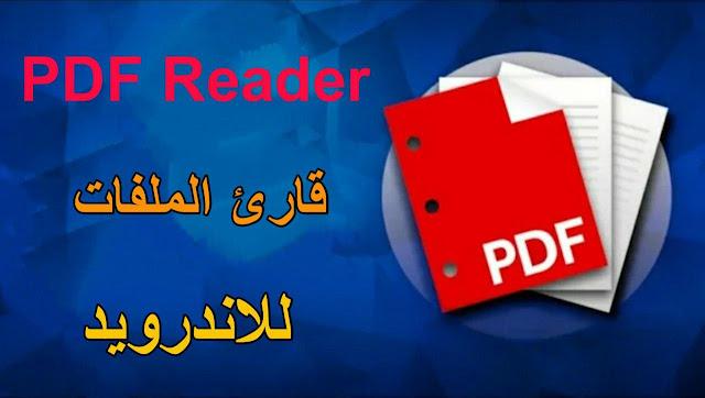 تحميل قارئ الكتب PDF عربي للاندرويد الاصدار الحديث