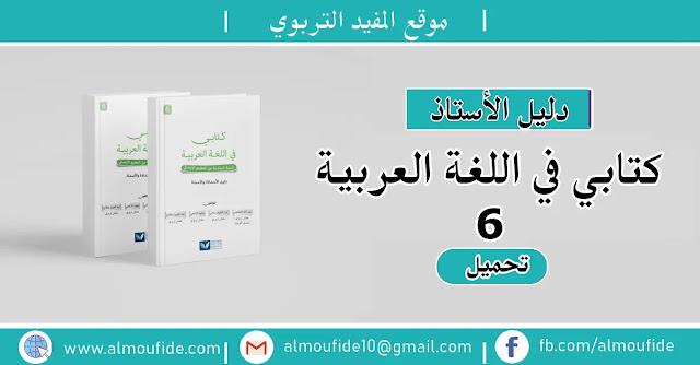 دليل الأستاذ كتابي في اللغة العربية المستوى السادس