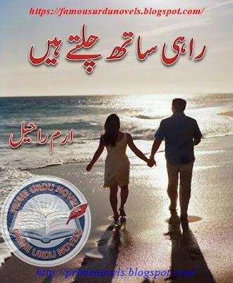 Raahi sath chalty hain novel by Iram Raheel Part 4 pdf