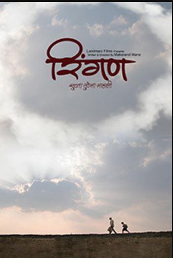 Ringan Movie Download