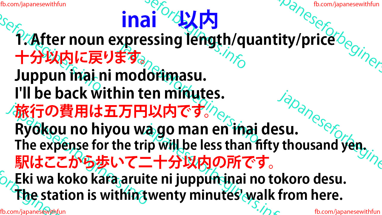 Japanese For Beginners Inai