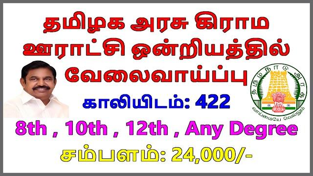 தமிழக அரசு கிராம ஊராட்சி ஒன்றியத்தில் வேலைவாய்ப்பு | 422 Vacancy | TN GOVT JOBS IN TAMILNADU