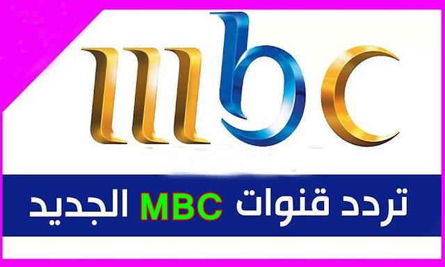تردد قنوات ام بي سي MBC على نايل سات 2019