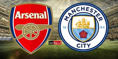 مباراة مانشستر سيتي القادمة ضد أرسنال فى الدورى الانجليزى اليوم 17 يونيو 2020 والقنوات الناقلة