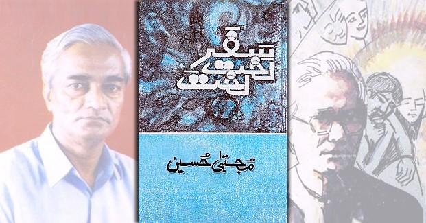 safar-lakht-lakht-mujtaba-hussain