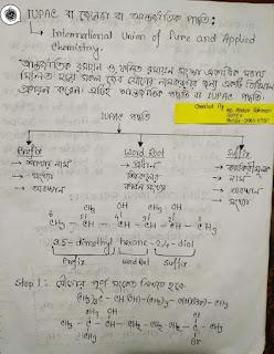 জৈব যৌগের IUPAC নামকরণ নোট