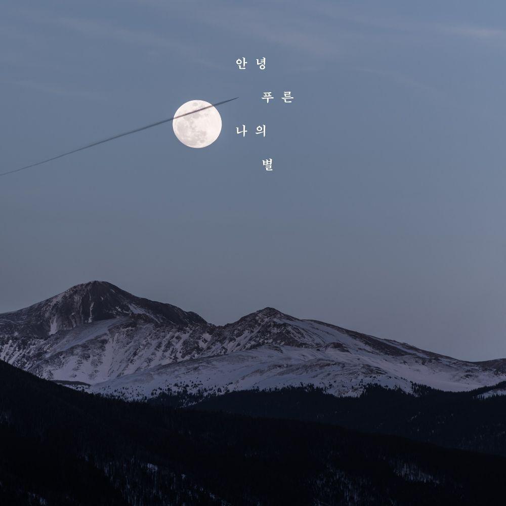 Hong Jae Mok – Goodbye my blue – Single