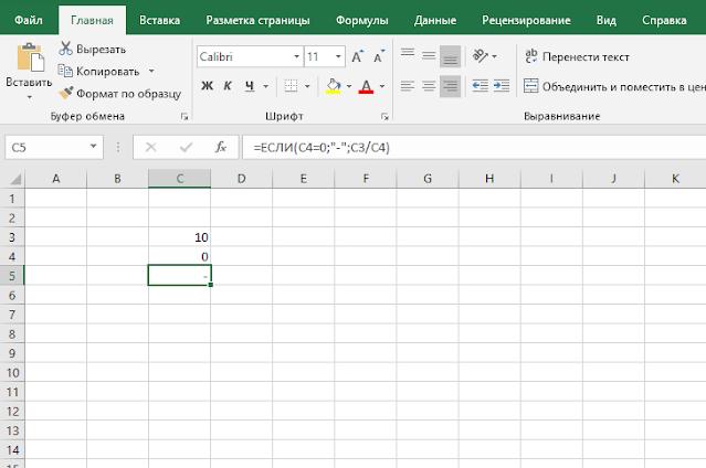 Как исправить ошибку #ДЕЛ/0! в Excel