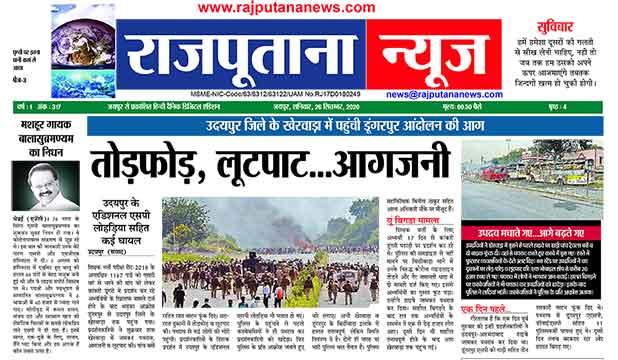 Rajputana News daily epaper 26 September 2020 Newspaper
