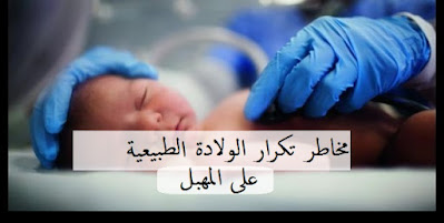 مخاطر تكرار الولادة الطبيعية على المهبل
