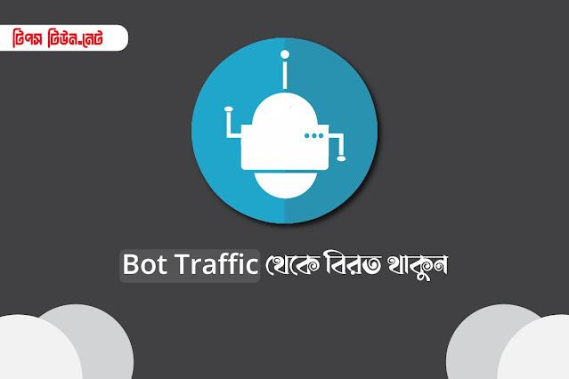 Bot traffic has an impact on the seo of the website. Bot traffic এর ফলে ওয়েবসাইটের seo তে যে সকল প্রভাব পড়ে। seo bangla tricks 2021