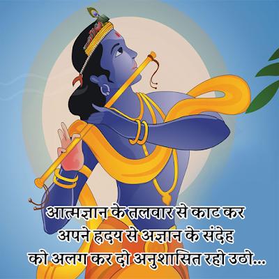 thoughts of lord krishna in hindi