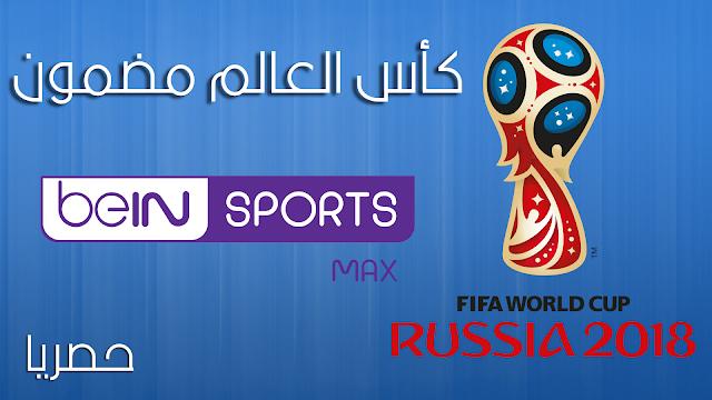 شاهد جميع قنوات bein max الناقلة لكأس العالم 2018 بكل الجودات !