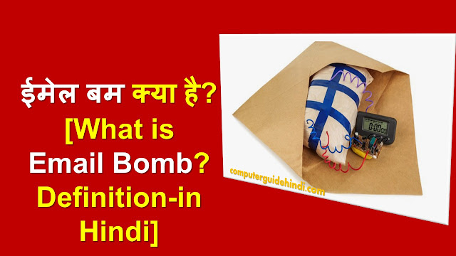 ईमेल बम क्या है? [What is Email Bomb? Definition-in Hindi]