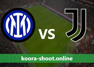 بث مباشر مباراة يوفنتوس وانتر ميلان اليوم بتاريخ 15/05/2021 الدوري الايطالي