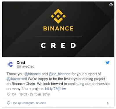 Биржа Binance запустит сервис криптовалютного кредитования