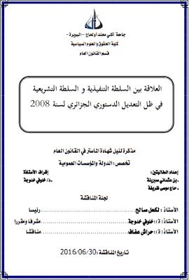 مذكرة ماستر: العلاقة بين السلطة التنفيذية والسلطة التشريعية في ظل التعديل الدستوري الجزائري لسنة 2008 PDF