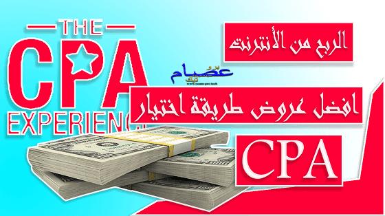 طريقة اختيار افضل عروض CPA