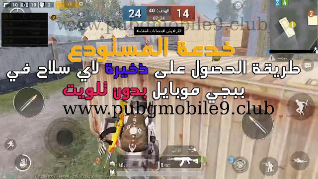 طريقة الحصول على ذخيرة السلاح في ببجي موبايل بدون بحث (المستودع)