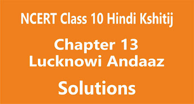 Chapter 13 Lucknowi Andaaz