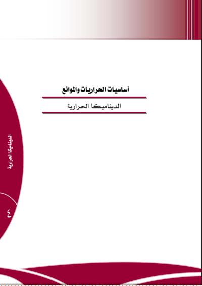 الديناميكا الحرارية.PDF تحميل مباشر