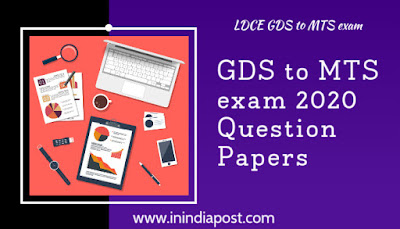 GDS to MTS exam 2020 question paper of all Circles