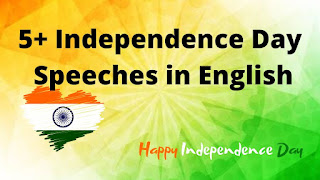 Independence Day Speech in English, Happy Independence Day 2020 Speech in English