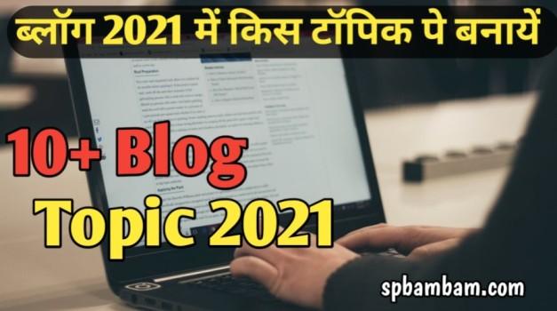 ब्लॉग 2021 में  किस Topic पे बनाएँ? | Blogging Niche Ideas in Hindi