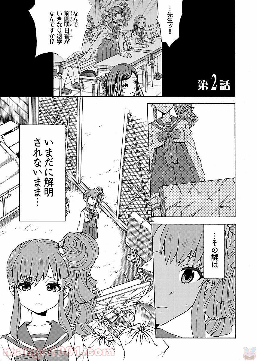 クロユリ学園 大奥学科 - Raw 【第2話】 - Manga1001.com