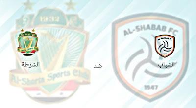 موعد مباراة الشباب والشرطة في كأس محمد السادس للأندية الأبطال