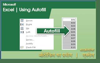 Hindi Video Tutorial Autofill in Excel
